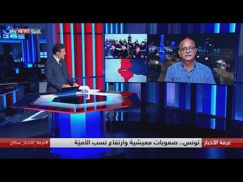 تونس.. صعوبات معيشية وارتفاع نسب الأميّة  - نشر قبل 6 ساعة