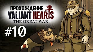 Valiant Hearts: The Great War. Газовая Атака #10