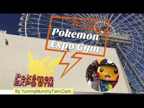 พาเที่ยว Pokemon Expo Gym ที่ Osaka Expo City