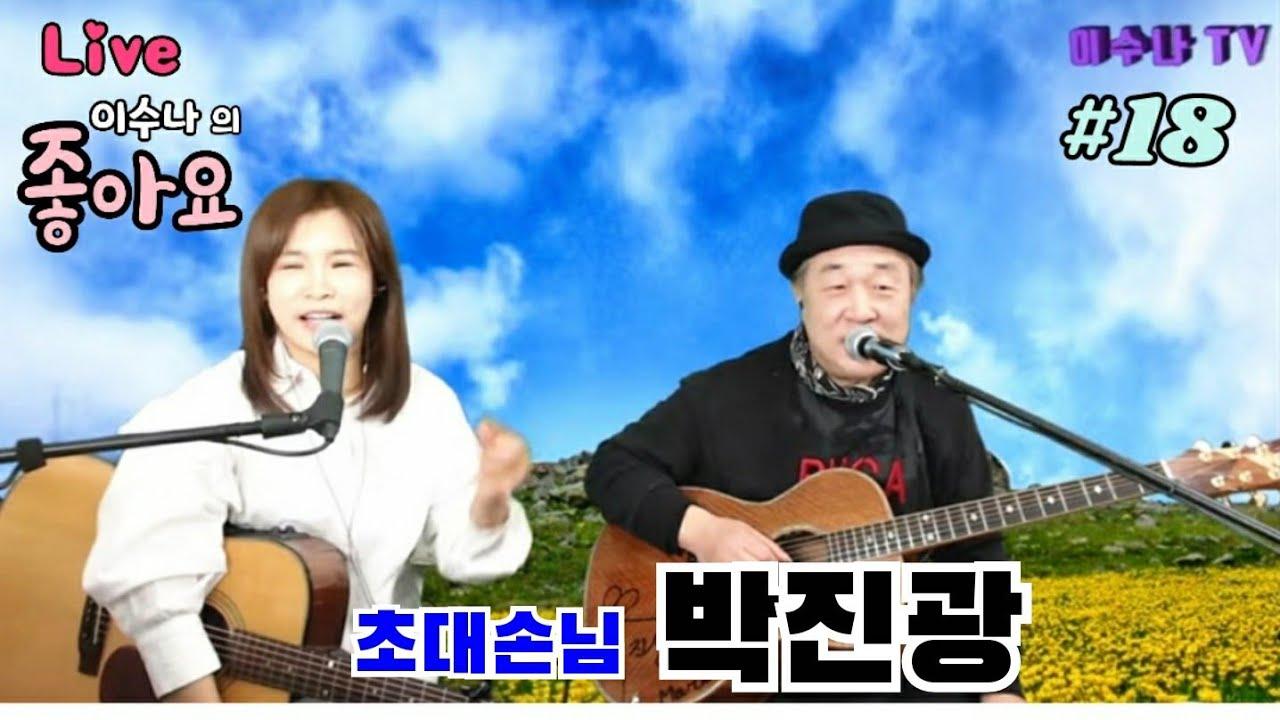 이수나의 좋아요 라이브- 박진광 특집(친구야파이팅)~!!#18(이수나TV)2021.2.22