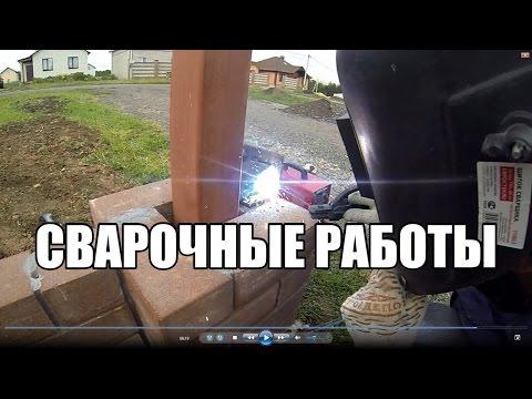 """""""Забор с нуля"""".Сварочные работы.Ч-7"""