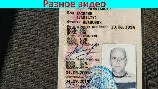 замена водительского удостоверения! Нюансы!