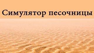 Симулятор песочницы
