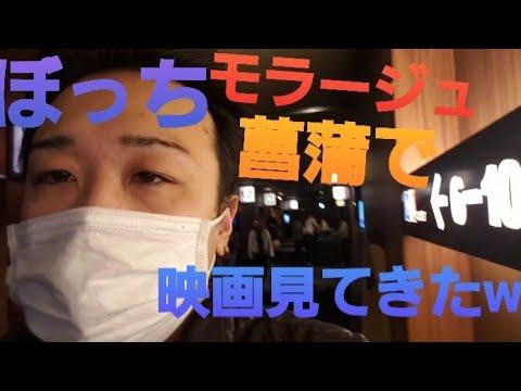 モラージュ 菖蒲 映画 上映スケジュール - 109シネマズ菖蒲 - 菖蒲