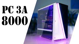 Сборка ПК за 8к 2019 / (Игровой компьютер)