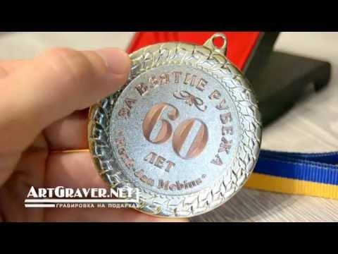 Видео Медаль на юбилей 55 лет мужчине