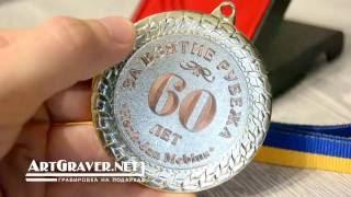 Медаль на юбилей 60 лет с алмазной гравировкой.