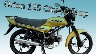 orion 125 City  Обзор