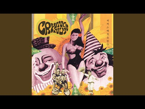 서커스 매직 유랑단 Circus Magic Clowns