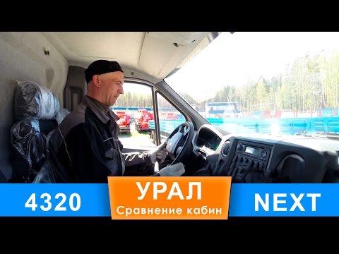 ПРО Урал NEXT - отзыв высокого водителя и cравнениесо старым Уралом
