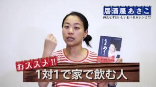 いとうあさこ・著「居酒屋あさこ」 本の詳細はこちら http://www.shogak...