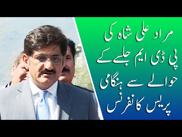 CM Sindh Murad Ali Shah Press Conference On PDM Jalsa