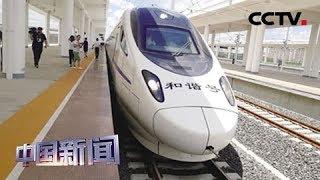 [中国新闻] 张呼高铁重联试运行 年底开通 | CCTV中文国际