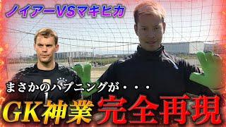 【サッカースーパープレイ】ノイアーのキーパー神業にチャレンジ!篇