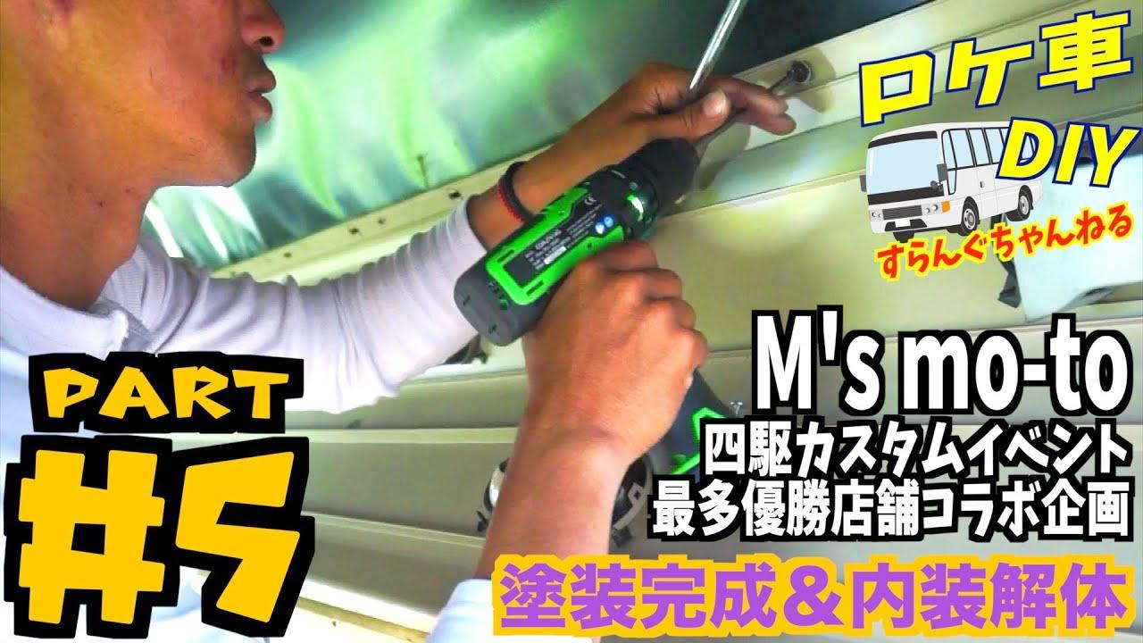 【塗装完成&内装解体】四駆カスタムイベント最多優勝店舗でロケ車製作!!⑤