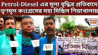 Petrol-Diesel-র মূল্য বৃদ্ধির প্রতিবাদে তৃণমূল কংগ্রেসের মহা মিছিল শিয়াখালা | Ekhon Sobar Khobor