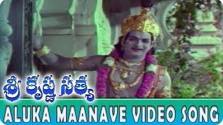 Aluka Maanave Video Song || Sri Krishna Satya Movie || NTR, Jayalalitha