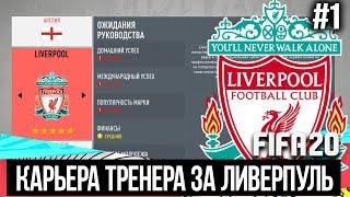 видео: FIFA 20 | Карьера тренера за Ливерпуль [#1] | НАЧАЛО! КОГО КУПИТЬ? КЕМ УСИЛИТЬСЯ?