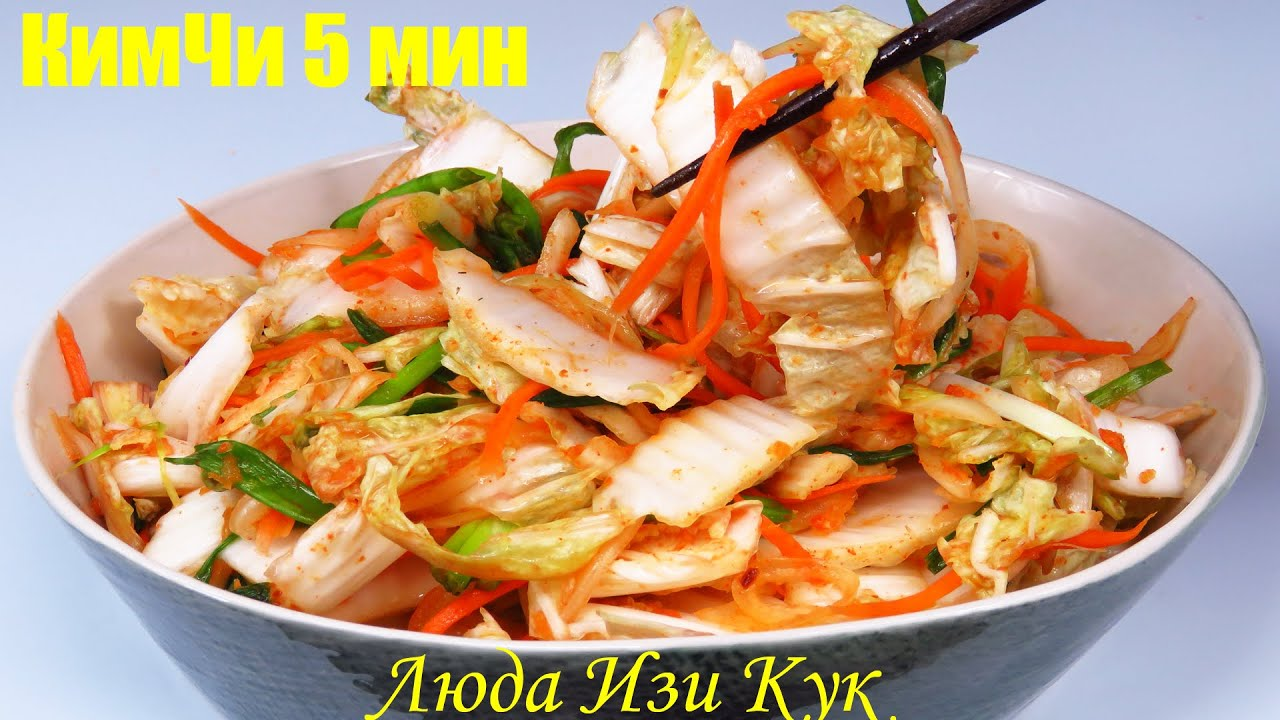 Кимчи за 5 минут из простых ингредиентов закуска кимчи Простой рецепт Люда Изи Кук салаты kimchi