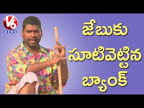 Bithiri Sathi On Bank Transaction Charges | Funny Conversation With Savitri | Teenmaar News