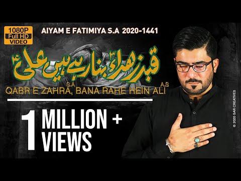 Nohay 2020 | Qabr E Zahra Bana Rahe Hain Ali | Mir Hasan Mir | New Noha Ayam E Fatmiyah 2020/1441