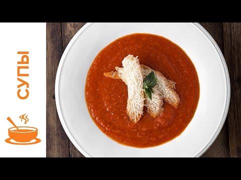 Томатный крем суп рецепт