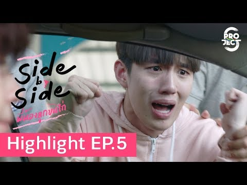 """Highlight """"Side by Side พี่น้องลูกขนไก่"""" EP.5   Project S The Series"""