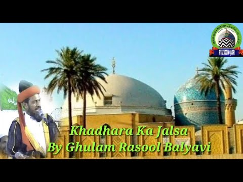 Ghulam Rasool Balyavi ||| Ki Super Hit Taqreer