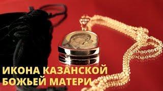 Подвеска нательная икона Казанской Божьей Матери купить. Золотая подвеска Божья Матерь, Богородица