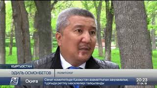 Кыргызские политологи о визите К.Токаева в Узбекистан