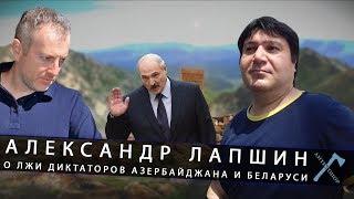Александр Лапшин о лжи диктаторов Азербайджана и Беларуси