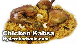 Chicken Kabsa Recipe Video – How to Make Chicken Kabsa at Home – Easy u0026 Simple