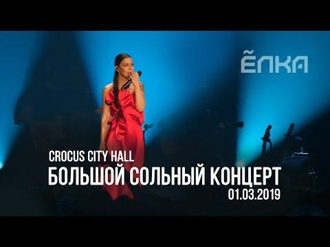Ёлка. Концерт (Crocus City Hall, 01.03.2019)