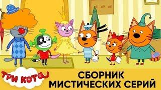 Три Кота   Сборник мистических серий   Мультфильмы для детей 👽🌚🌌