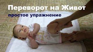 Переворот на живот. Простое упражнение.(Это простое упражнение поможет ребенку быстрее научиться переворачиваться на живот. Желательно делать..., 2016-07-05T21:43:44.000Z)