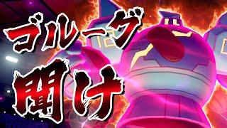 ポケモン界の巨神兵、ゴルーグを救いたい【ポケモン剣盾】【ゆっくり実況】