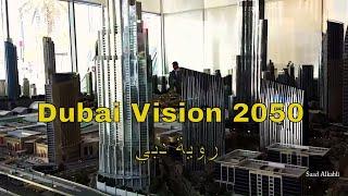 Dubai  Vision for 2050 رؤية دبي