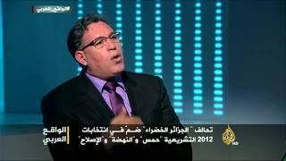 الواقع العربي- حجم وتأثير الأحزاب الإسلامية في الجزائر