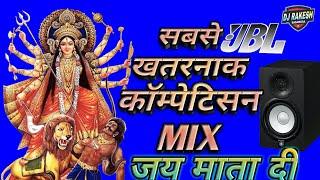 दुर्गा पूजा डिजे कंपटीशन मिक्स➤Navratri Compitition Mix 2018➤नवरात्रि जयकारा Dj Mix Dj ABHISHEK