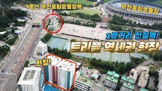 [신축분양] 7호선 1분거리+소사대곡선+GTX-B 트리플 역세권! 이 집이 정말 미래에 대한 투자다..!