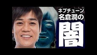 チャンネル登録お願いします♪→名倉潤にはマスコミが触れてはいけない絶...