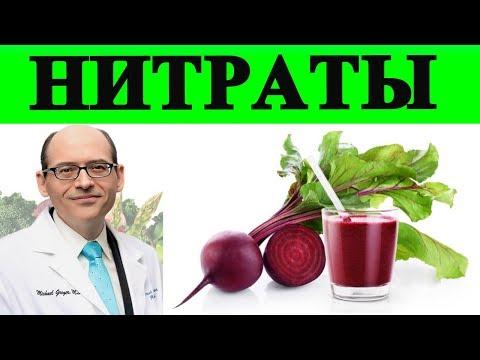 Кислородная кровь и насыщенные нитратами овощи - Доктор Майкл Грегер