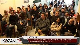 Η Γενική Συνέλευση της Δημοτικής Κίνησης Κοζάνης