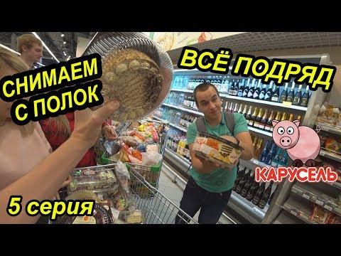 САМЫЙ БОЛЬШОЙ В МИРЕ МАГАЗИН С ПРОСРОЧКОЙ / 24 ЧАСА В КАРУСЕЛИ