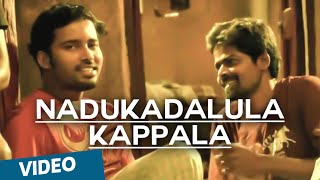 Nadukadalula kappala video song | atta kathi