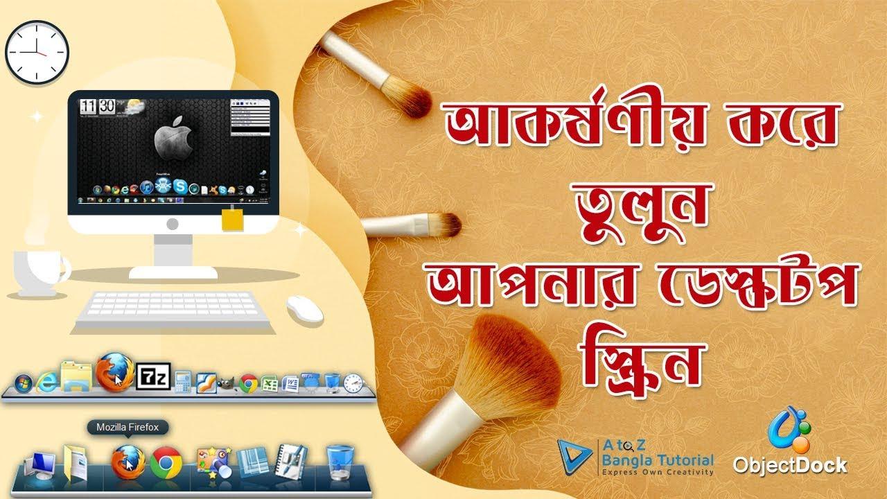 Customize Your Desktop Screen । Make Windows look Better । Bangla Tutorial