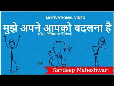 अपने आपको बदलना है by Sandeep maheshwari, one minute Hindi motivational video