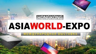 Гонконг Asia World Expo