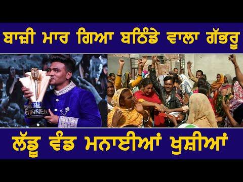 ਸਨੀ ਨੇ Indian Idol 11 `ਚ ਮਾਰੀ ਬਾਜ਼ੀ, ਪਰਿਵਾਰ `ਚ ਖੁਸ਼ੀ ਦਾ ਮਾਹੌਲ