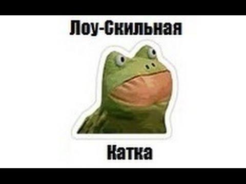 видео: Лоу-Скильные катки с azazin kreet'ом #8 (3 томби)